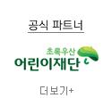 official_partner_cf.png